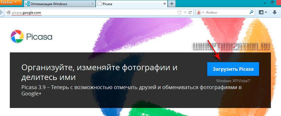 Загрузка программы Picasa и скринсейвера