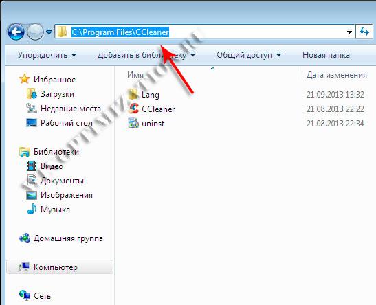 Продник Windows 7 - фактический путь до папки