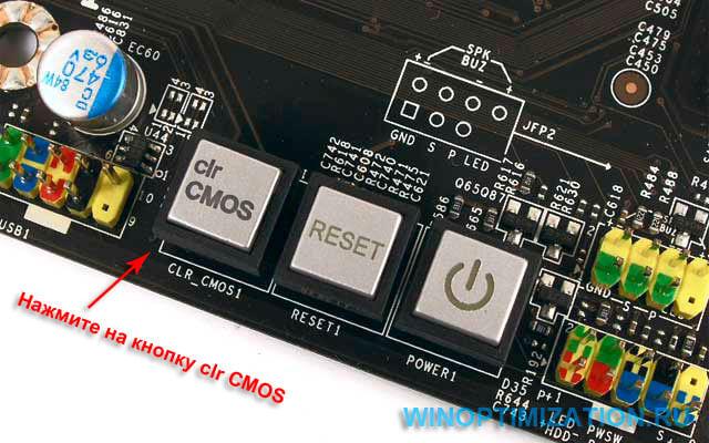 Сброс пароля с помощью кнопки Clear CMOS