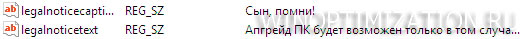 Заголовок и текст напоминания Windows 7
