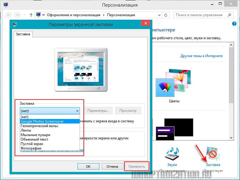Настройка заставки Windows