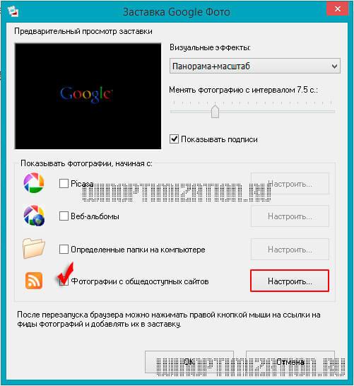 Настройка заставки - добавляем RSS-каналы