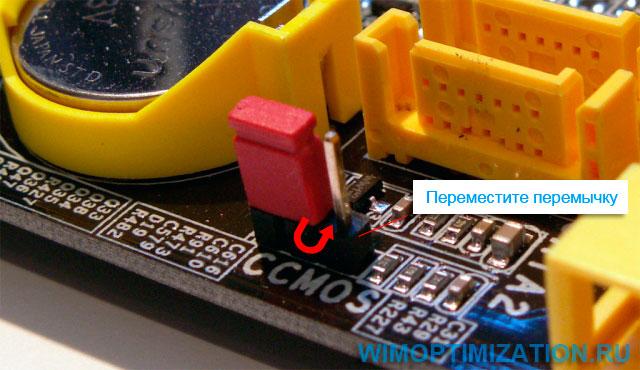 Сброс настроек BIOS с помощью перемычки (джампера) CMOS