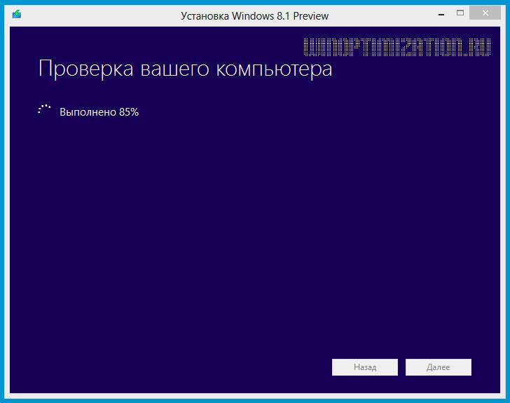 Проверка готовности компьютера к обновлениям до Windows 8.1