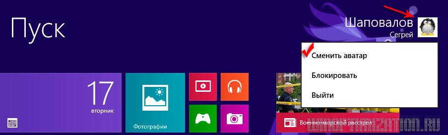 Начальный экран - сменить аватар