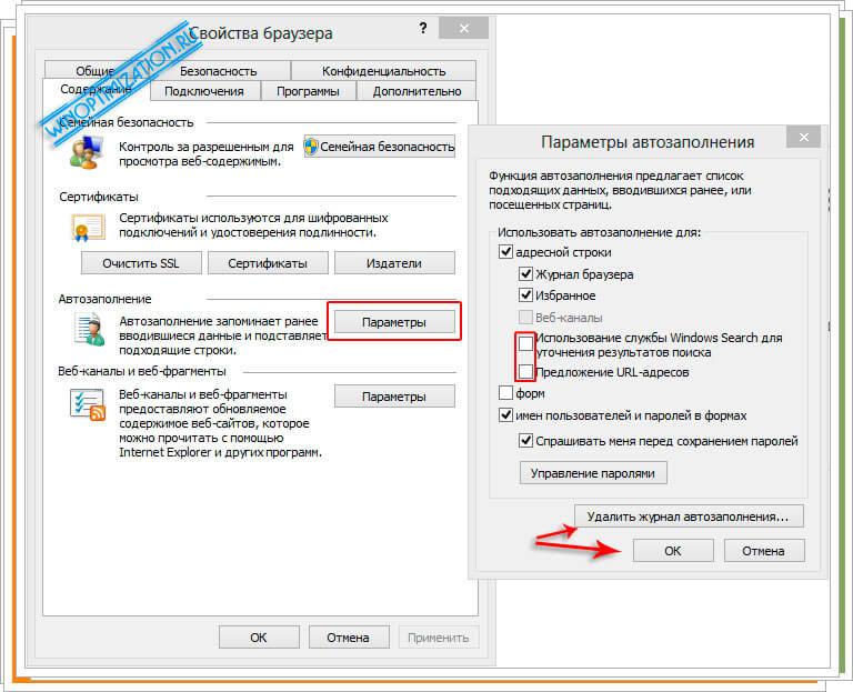 Настройка параметров автозаполнения IE 10