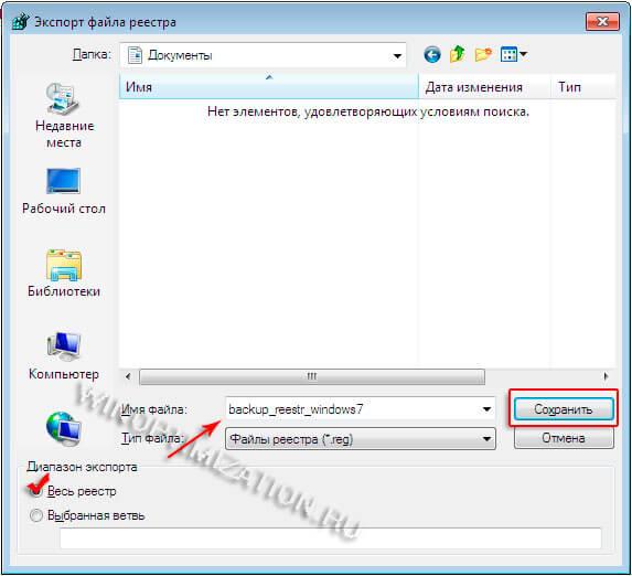 Как сделать копию реестра windows 8