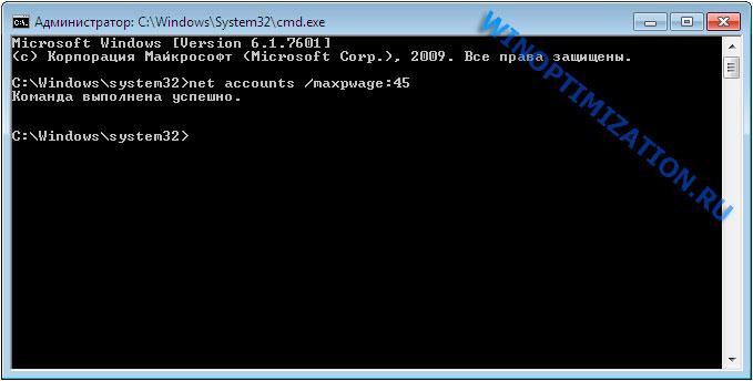 Команда  - запрос на смену пароля через определенное время