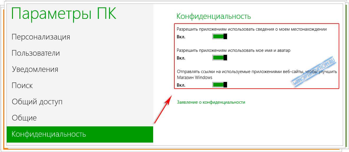 Конфиденциальность Windows 8 - запрет отправки личных данных