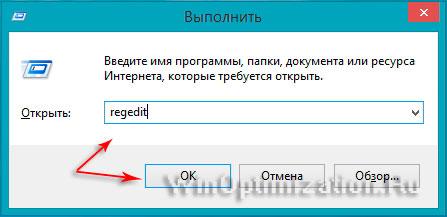 Открываем редактор реестра Windows 8