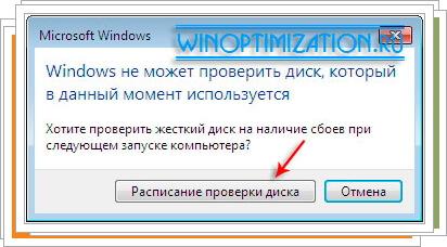 Проверка при перезагрузки компьютера