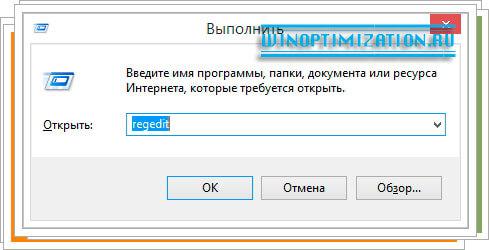 Редактируем реестр для автоматического входа в Windows 8