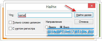 Окно поиска по драйверам в программе DriverView