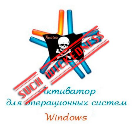 Активаторы Windows Зло!