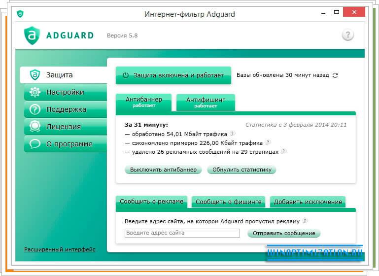 Бесплатная программа adguard скачать