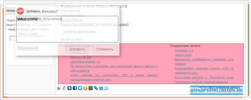 Работа Adblock Plus в Google Chrome