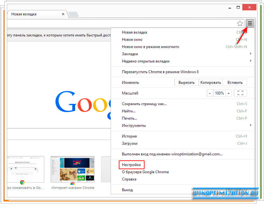 Открываем настройки в браузере Chrome