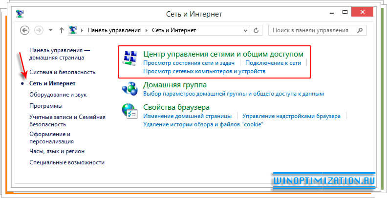Ускорение интернета - Центр управления сетями и общим доступом Windows