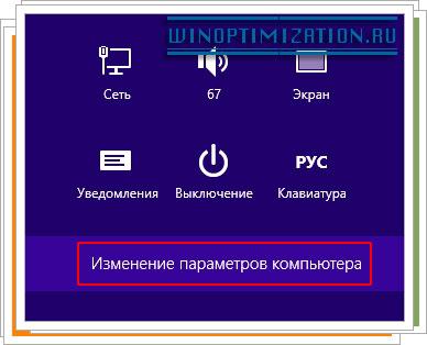 Установка неподписанных драйверов - изменение параметров компьютера для