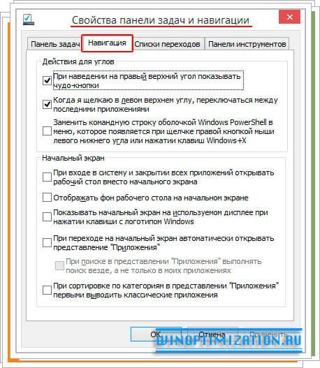 Инструменты оптимизации Windows 8.1