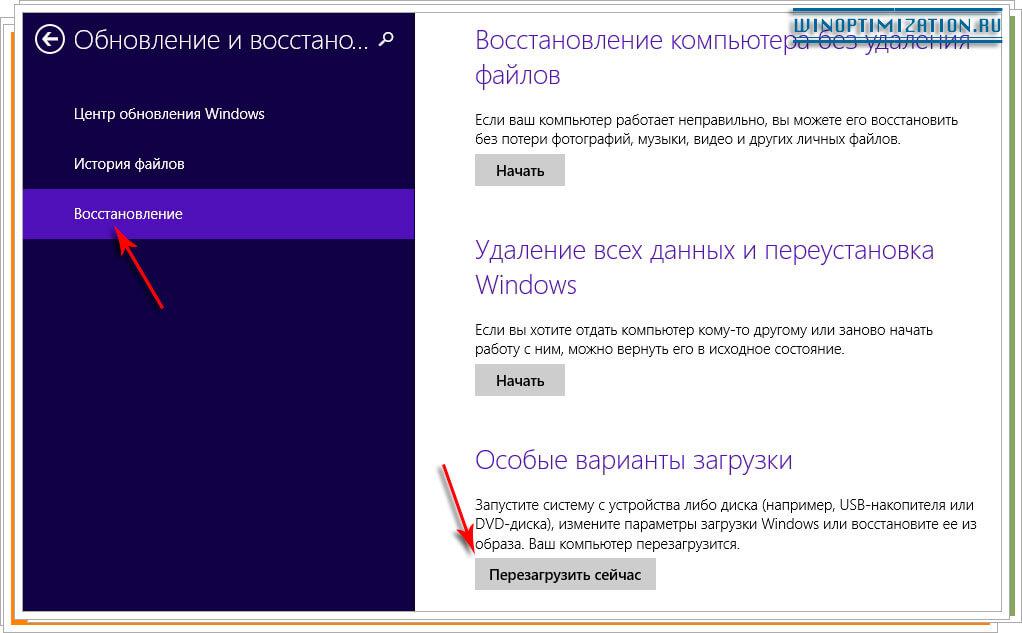 Особые варианты загрузки Windows 8