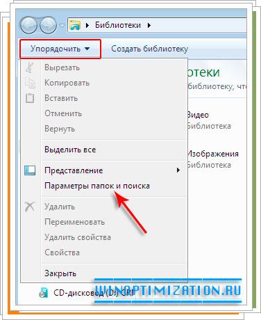 Поиск файлов в папках Windows 7  - параметры папок и поиска