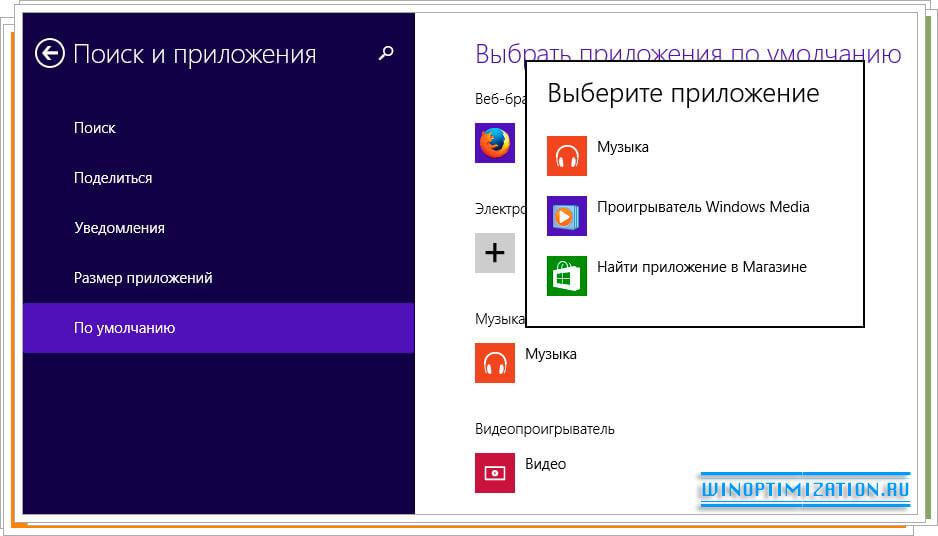 Оптимизация Windows 8 - настройка приложений по умолчанию