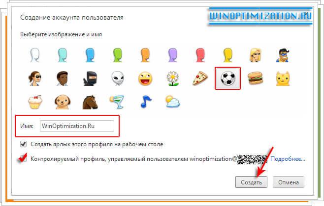 Настройка профиля пользователя в Chrome