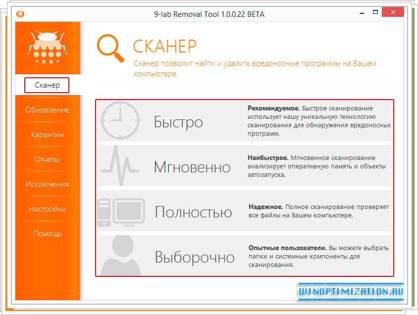 Выбор режима сканирования Windows на вирусы