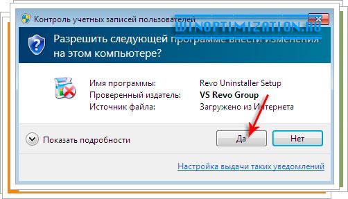 Контроль учетных записей Windows 7