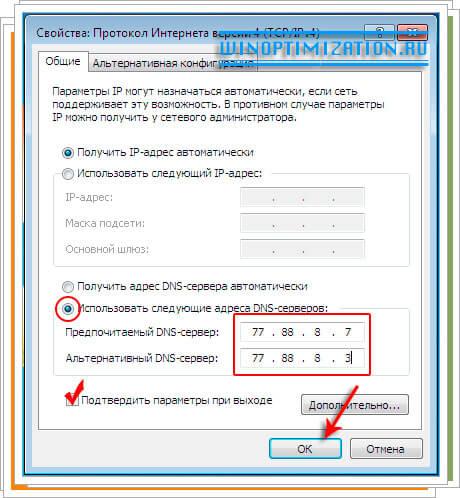 Настройка DNS Яндекс