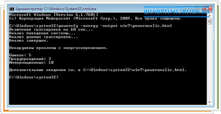 Энергопотребление компьютера – анализ электропотребления ноутбука в Windows 7