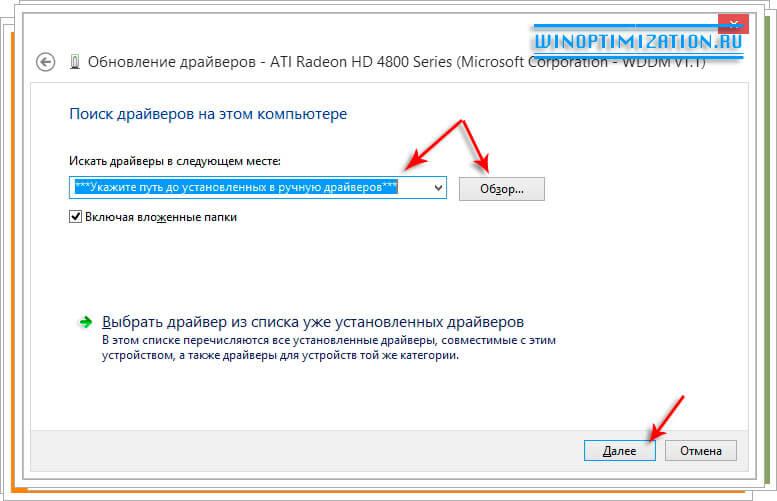 Установка драйвера для видеокарты Windows 7 в Windows 8