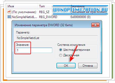 Изменяем значение нового параметра сетевой папки Windows 7