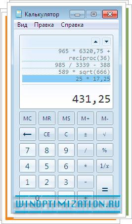 История вычислений в калькуляторе Windows