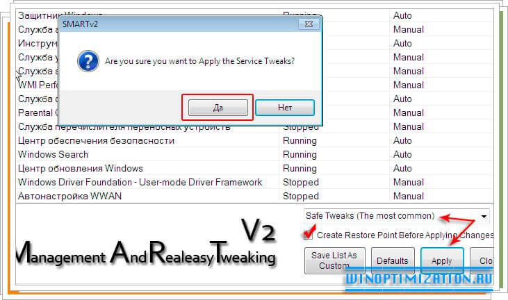 Отключение и настройка служб Windows 7