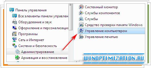 Создаем виртуальный диск: Администрирование - Управление компьютером