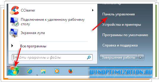 """Меню """"Пуск"""" - Панель управления"""