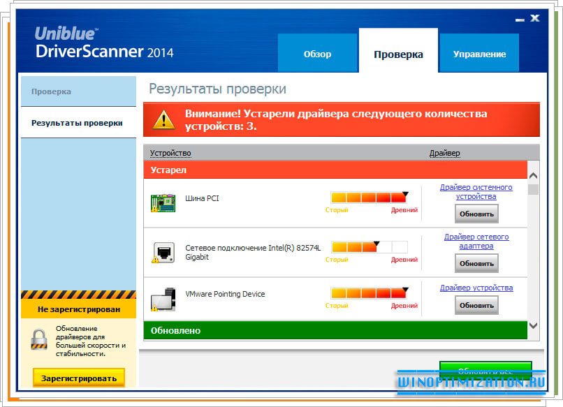 Uniblue DriverScanner 2014 - проверка системы
