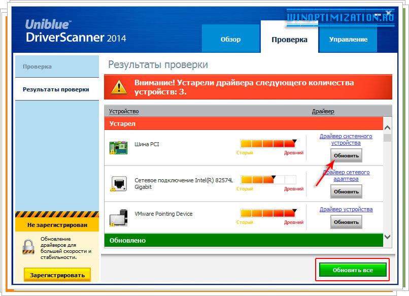 Uniblue DriverScanner 2014 - массовое и выборочное обновление драйверов