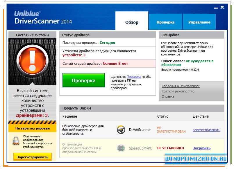 Главное окно программы Uniblue DriverScanner 2014
