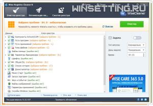 Wise Registry Cleaner - основное окно поиска ошибок в реестре