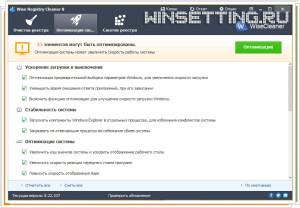 Wise Registry Cleaner - окно оптимизации реестра