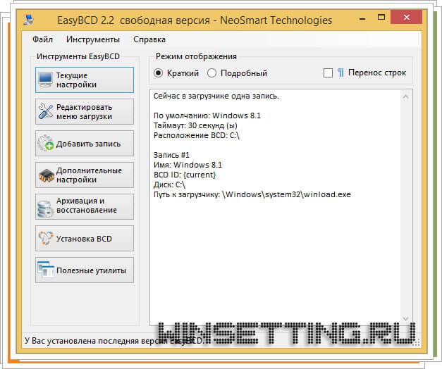 Скачать EasyBCD - удаление лишних записей из загрузочного меню