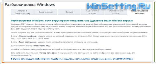 Разблокировка Windows с помощью esetnod32