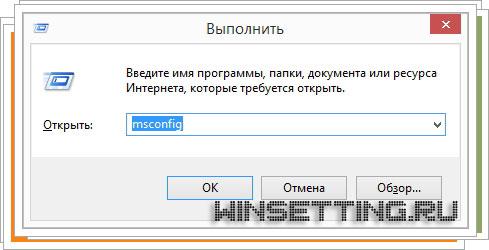 Как отключить автозапуск программ в Windows?