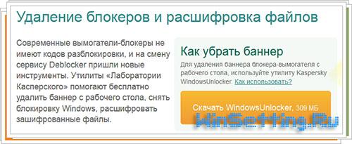 Разблокировка Windows с помощью Kaspersky