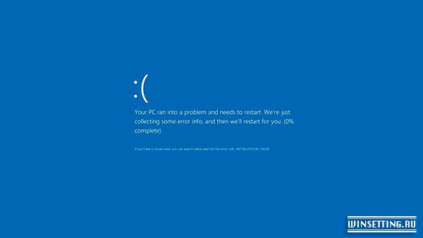 Синий экран смерти в Windows 8