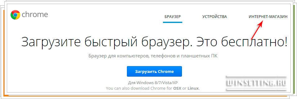 Instant Translate - перевод сайтов на русский язык