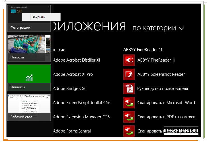 Закрыть приложения в Windows 8